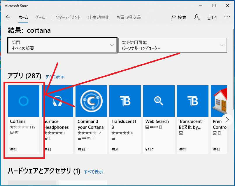 Microsoft Store検索結果