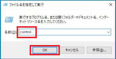 ファイル名を指定実行