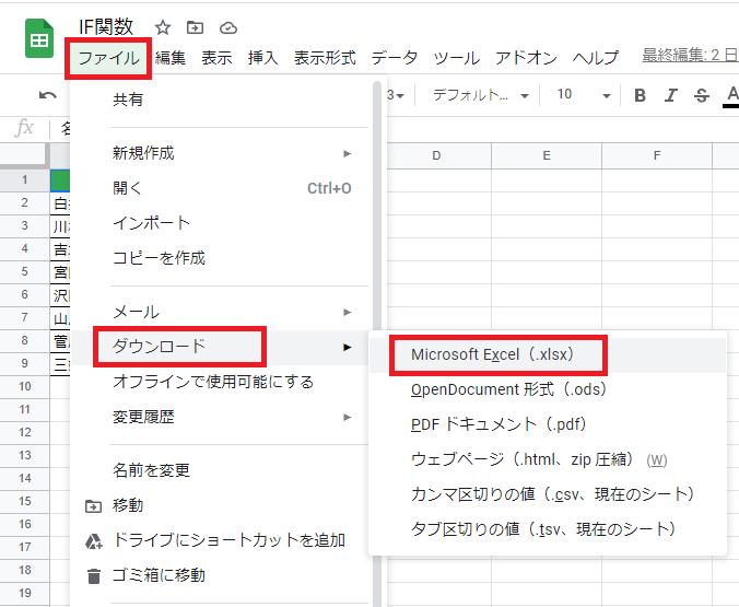 Excel変換
