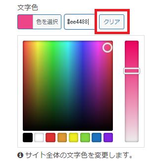 cocoon-change-font-color-5