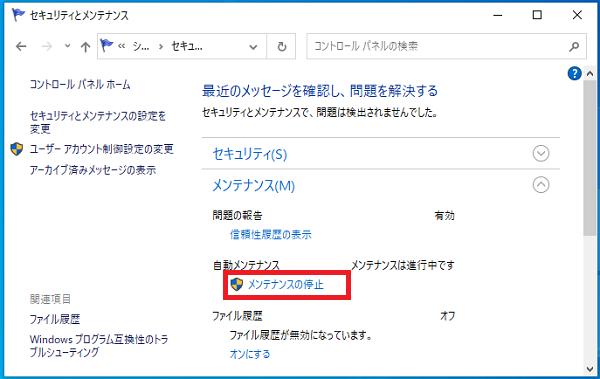 windows10-automatic-maintenance-stop-3