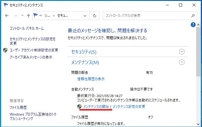 windows10-automatic-maintenance-stop-4