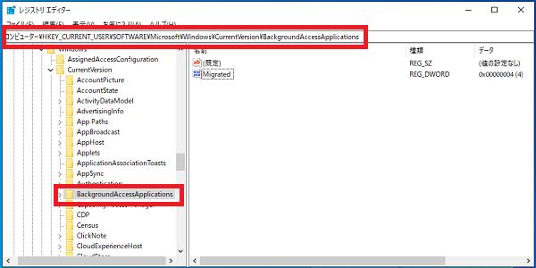 windows10-background-app-disabled-registry-5