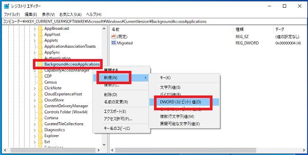 windows10-background-app-disabled-registry-6
