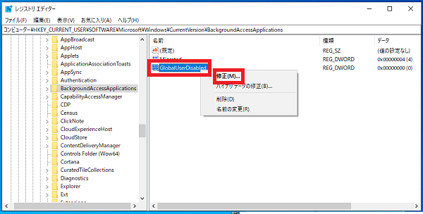 windows10-background-app-disabled-registry-8