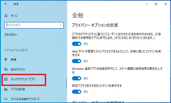 windows10-background-app-off-3