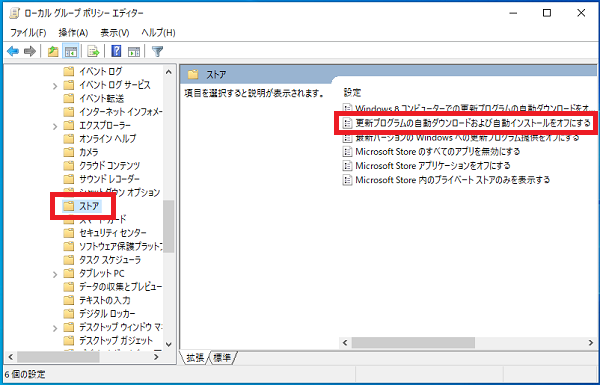 windows10-disable-automatic-updates-store-apps-grouppolicy-3