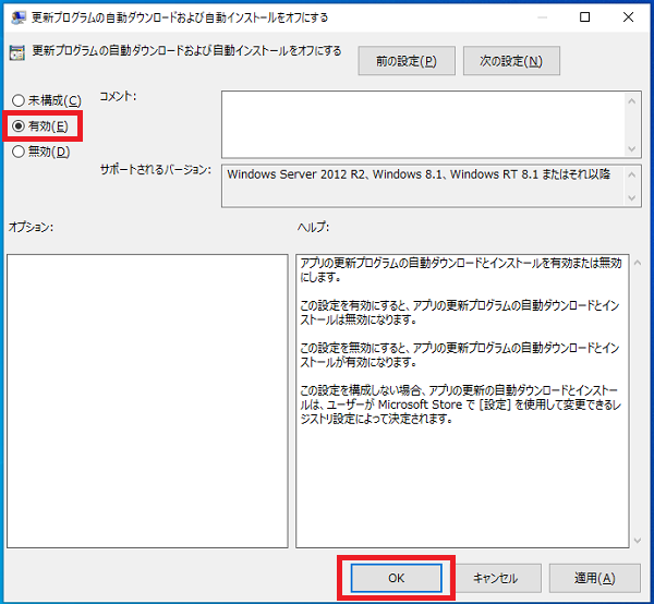 windows10-disable-automatic-updates-store-apps-grouppolicy-4