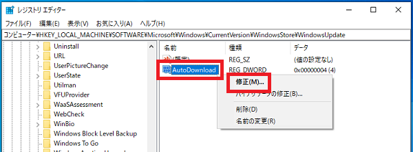 windows10-disable-automatic-updates-store-apps-registry-5