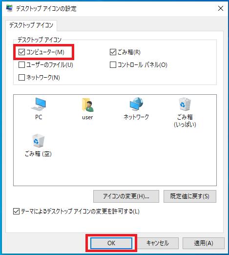 windows10-show-pc-icon-on-desktop-5