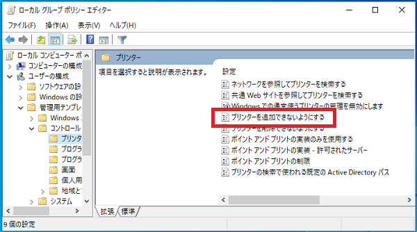 windows10-disable-printer-addition-grouppolicy-3
