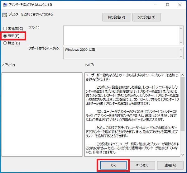 windows10-disable-printer-addition-grouppolicy-4
