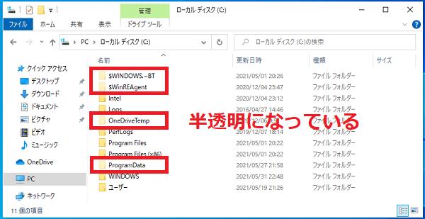 windows10-show-hidden-files-1