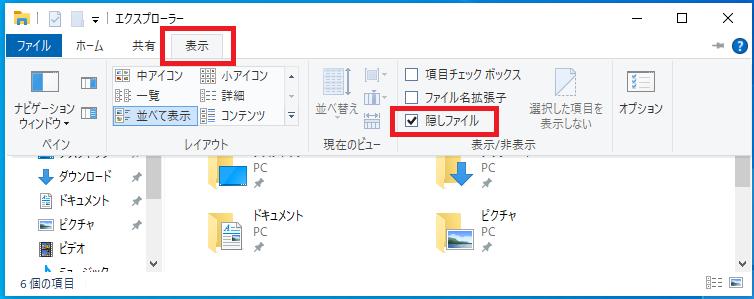 windows10-show-hidden-files-3