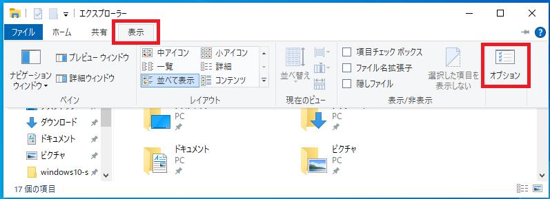 windows10-show-hidden-files-4