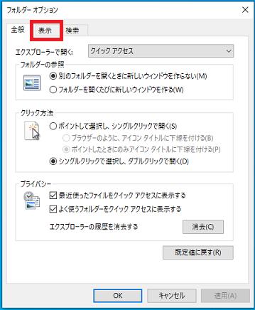 windows10-show-hidden-files-5