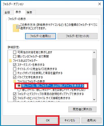 windows10-show-hidden-files-6